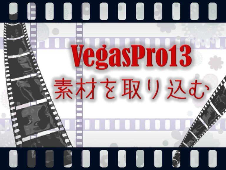 Vegaspro13素材を取り込む