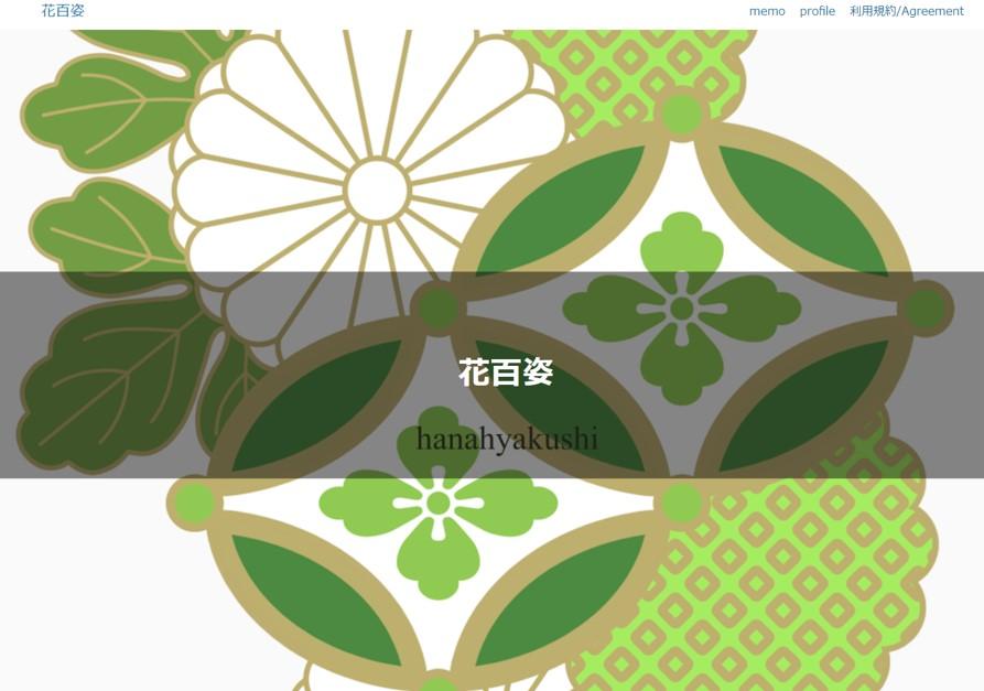 無料で使える和風和柄のフリー素材サイト まとめ フロリダぶ