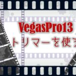 VegasPro13 トリマーでイベントを取り込む方法