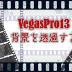 VegasPro13 背景を透明にする