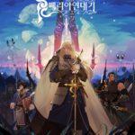 異色のMMORPG「ペリア・クロニクルズ」