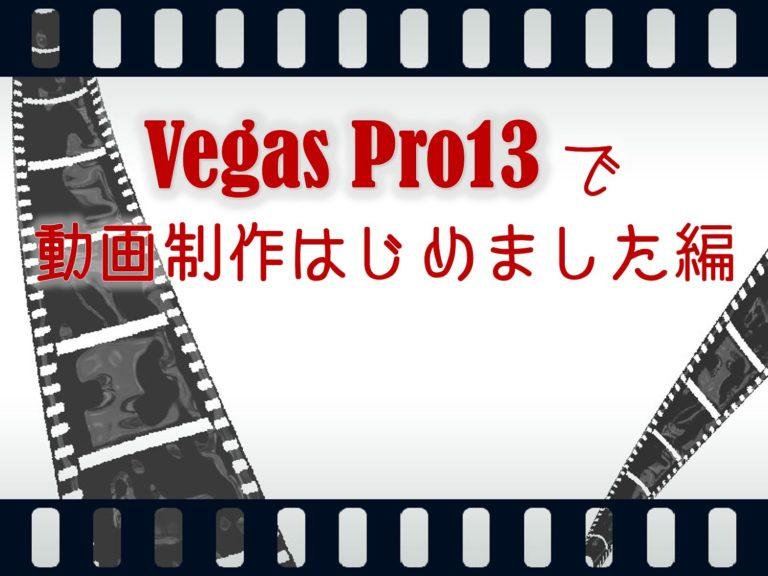 Vegaspro13で動画制作はじめました編