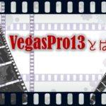 VegasPro(ベガスプロ)とは何か?