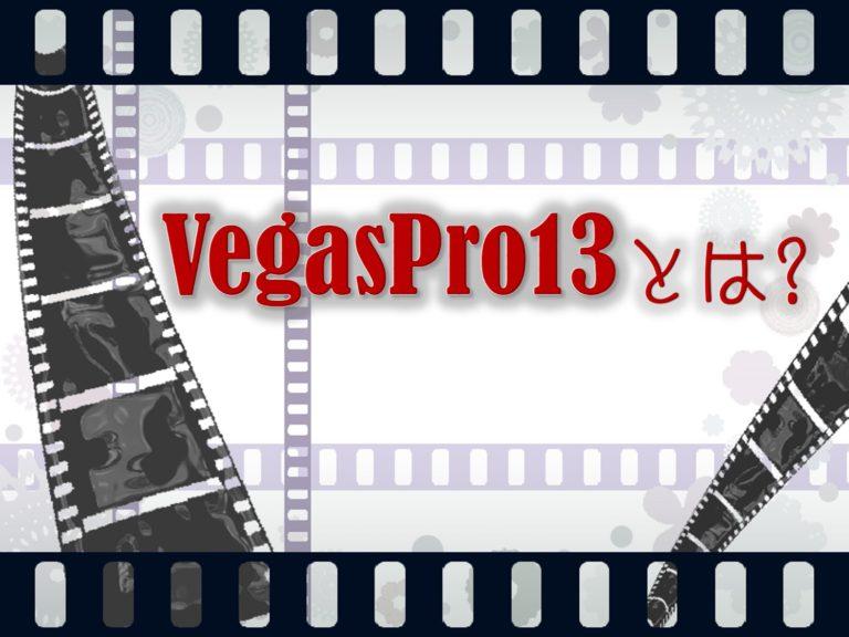 Vegaspro13とは?