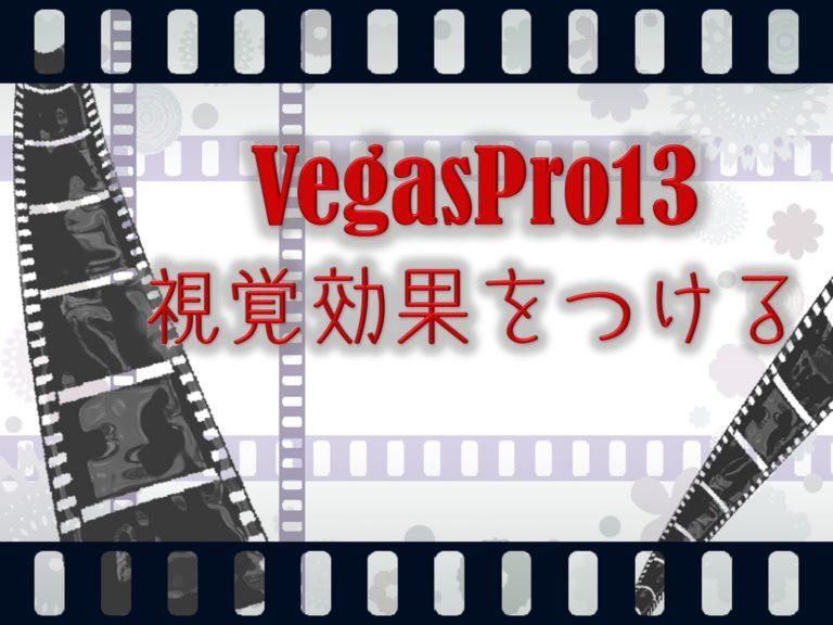 Vegaspro13エフェクト