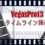VegasPro13 タイムラインを見てみよう!