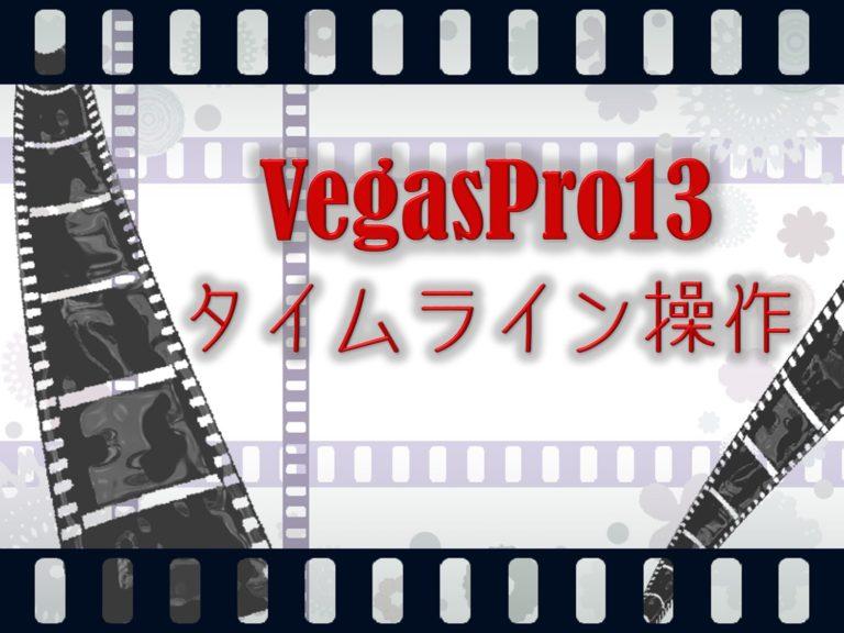Vegaspro13タイムライン