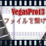 VegasPro13 プロジェクトのネスト