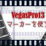 VegasPro13  便利技「マーカー」を使ってみる