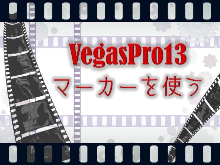 Vegaspro13マーカー
