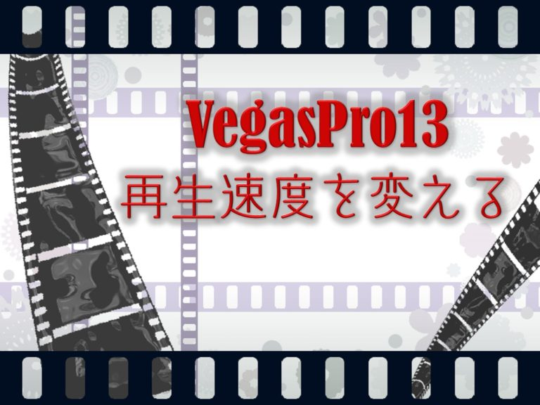 Vegaspro13再生速度変更