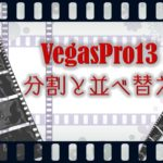 VegasPro13 イベントの編集方法「分割と並べ替え」