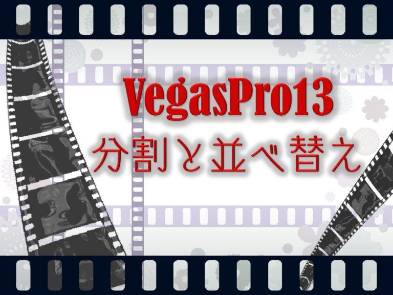 Vegaspro13分割と並べ替え