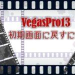 VegasPro13初期画面に戻せない!