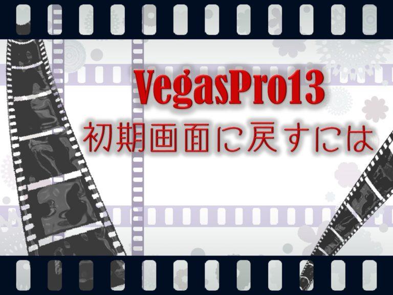 Vegaspro13初期画面