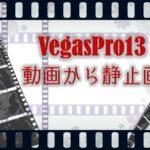 VegasPro13 YouTube用カスタムサムネイルを作る方法