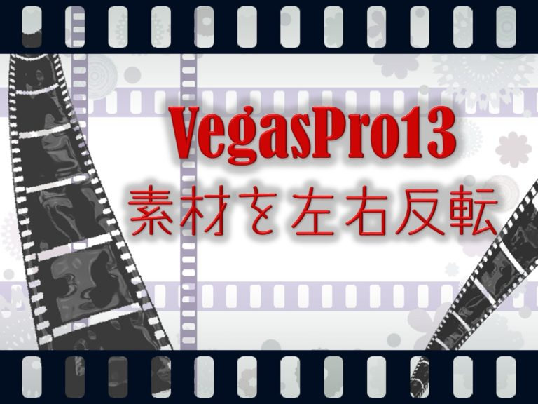 Vegaspro13左右反転