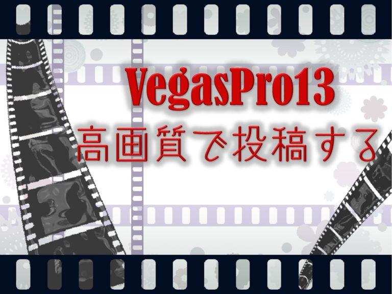 Vegaspro13投稿
