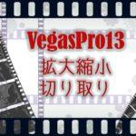 VegasPro13 イベントの拡大縮小・切り取り方法など