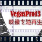 VegasPro13 映像を逆再生する方法
