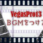 VegasPro13 BGMをつける