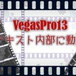 VegasPro13 テキスト内部に動画