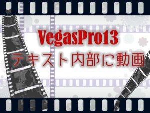 Vegaspro13テキスト内動画