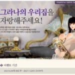 【黒い砂漠】韓国 カーマスリビアPart2実装記念イベント