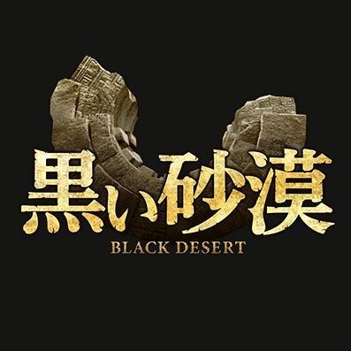 黒い砂漠タイトル