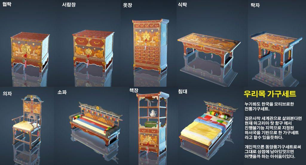 ウリモック家具セット