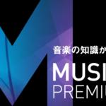 Music Maker Premiumで自動作曲してみた