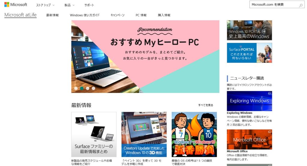 MicrosoftatLife