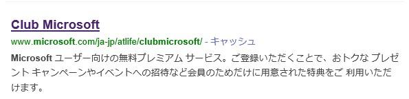 クラブマイクロソフト