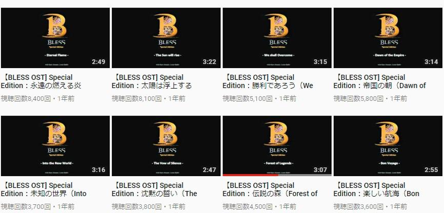 BLESS音楽5