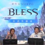 【BLESS】日本オープンサービス開始~スケジュール・運営Pインタビュー感想など