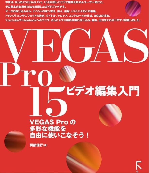 ベガスプロ15ガイドブック