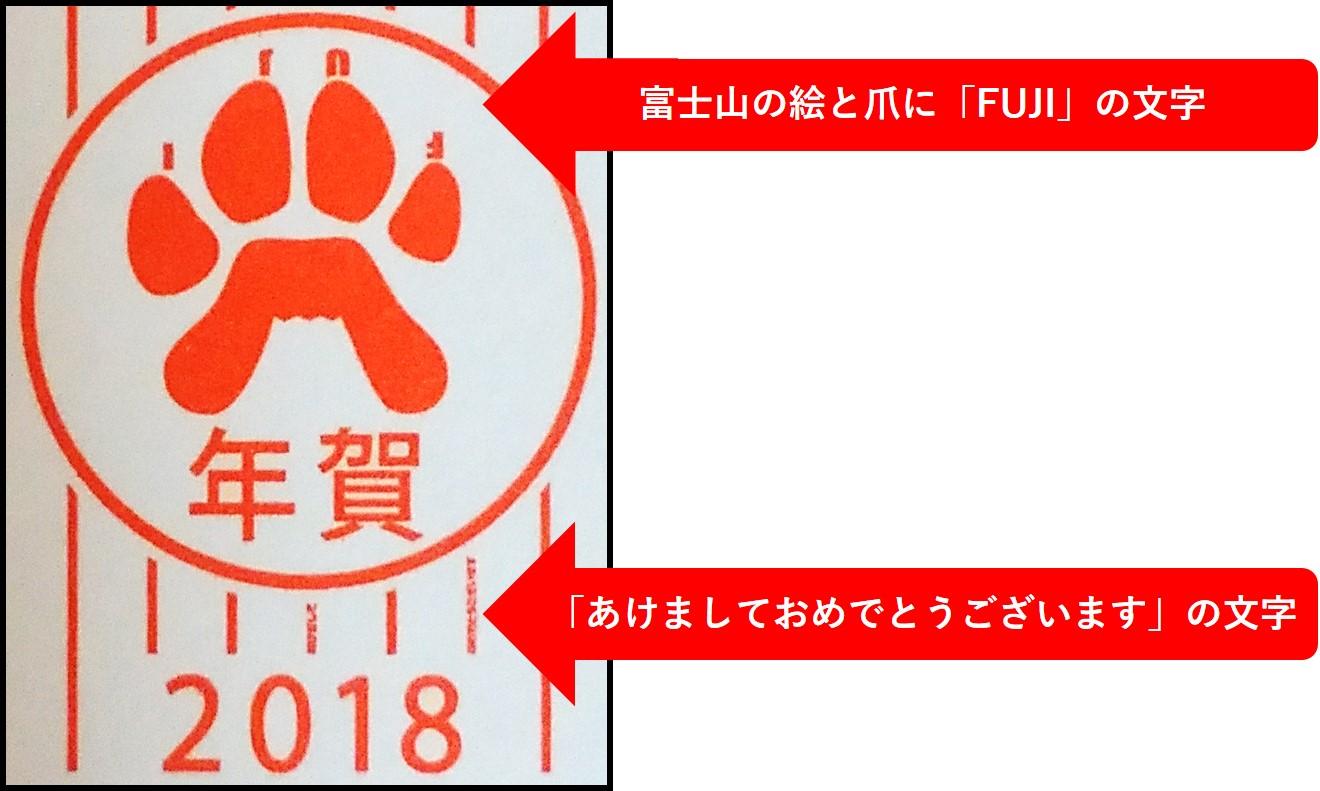 2018年賀2