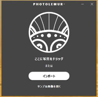 Photolemur起動画面2