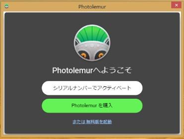 Photolemur起動画面1