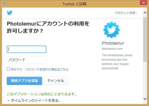 Photolemurツイッター連携
