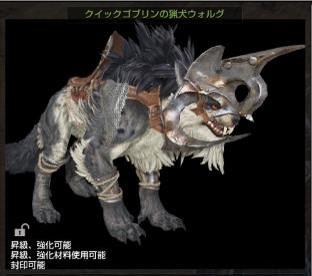 クイックゴブリンの猟犬ウォルグ
