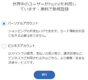paypal登録画面