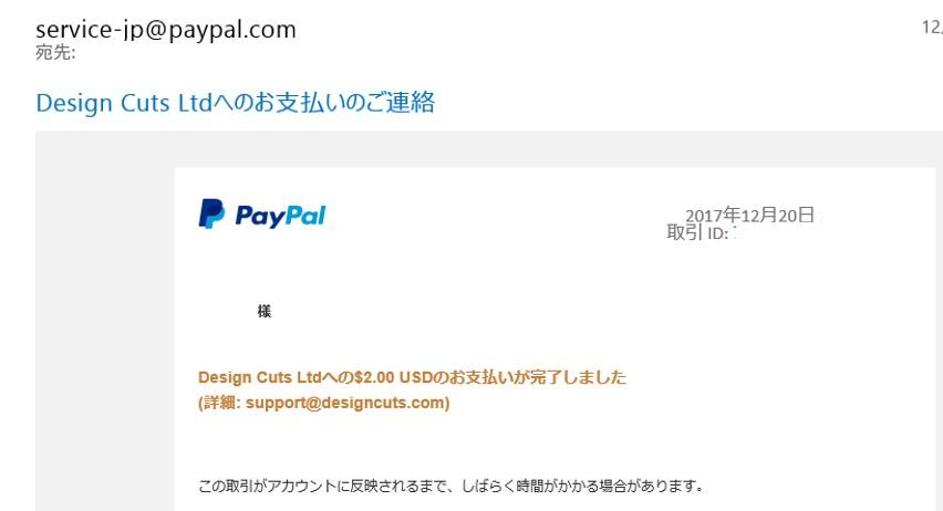 paypal支払いメール