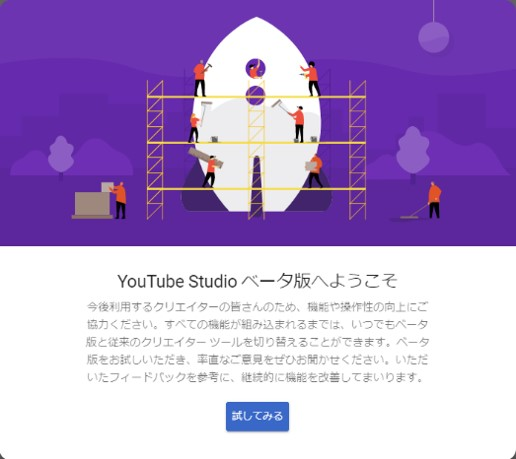 YouTubeStudioベータ版
