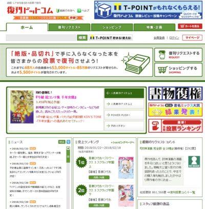 復刊ドットコムトップ