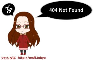 404画像