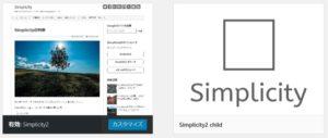 Simplicity2-1