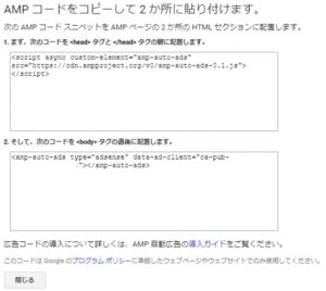 AMPコード