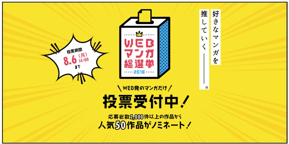 WEBマンガ総選挙2018公式