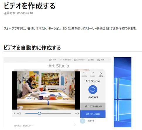 Windows10フォト